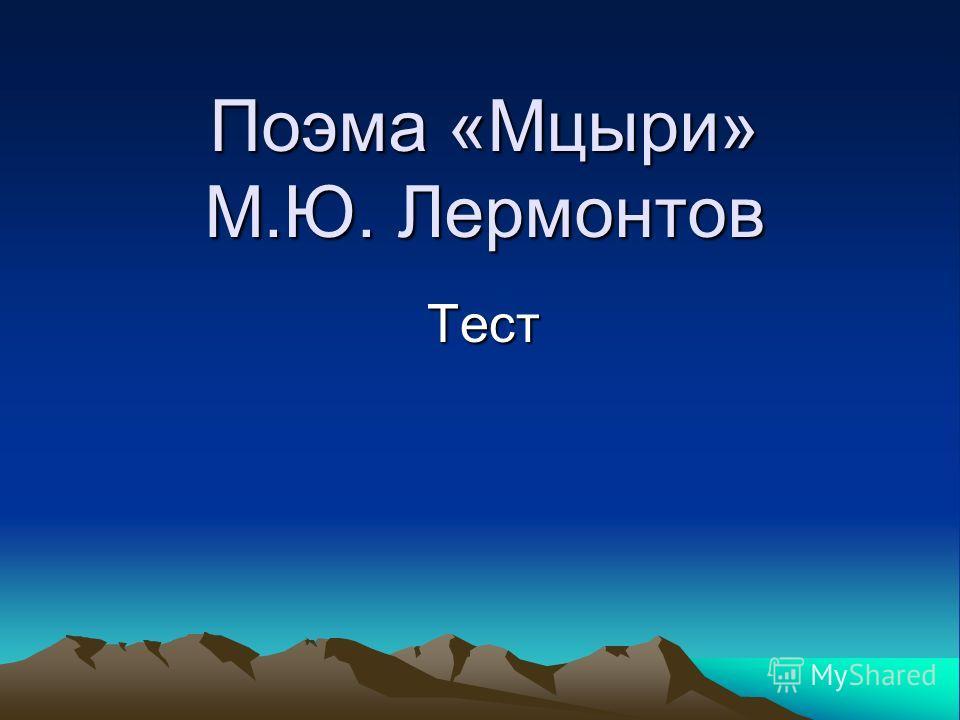 Поэма «Мцыри» М.Ю. Лермонтов Тест