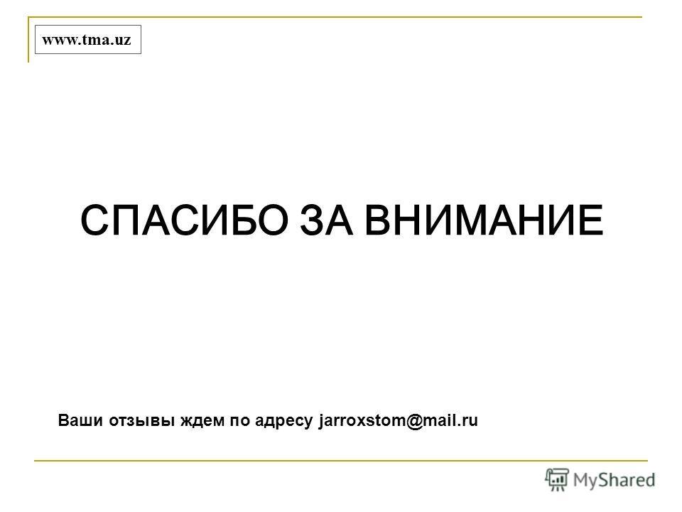 СПАСИБО ЗА ВНИМАНИЕ Ваши отзывы ждем по адресу jarroxstom@mail.ru www.tma.uz
