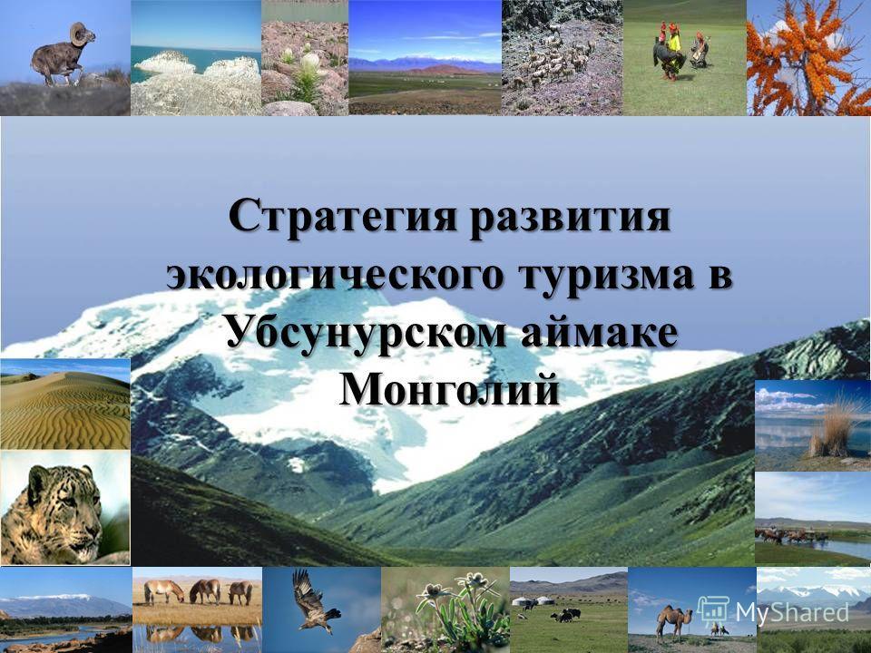 Стратегия развития экологического туризма в Убсунурском аймаке Монголий
