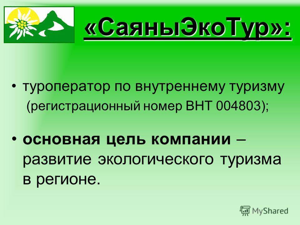 «СаяныЭкоТур»: туроператор по внутреннему туризму (регистрационный номер ВНТ 004803); основная цель компании – развитие экологического туризма в регионе.