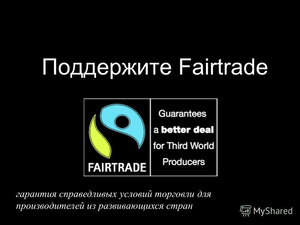 Поддержите Fairtrade гарантия справедливых условий торговли для производителей из развивающихся стран