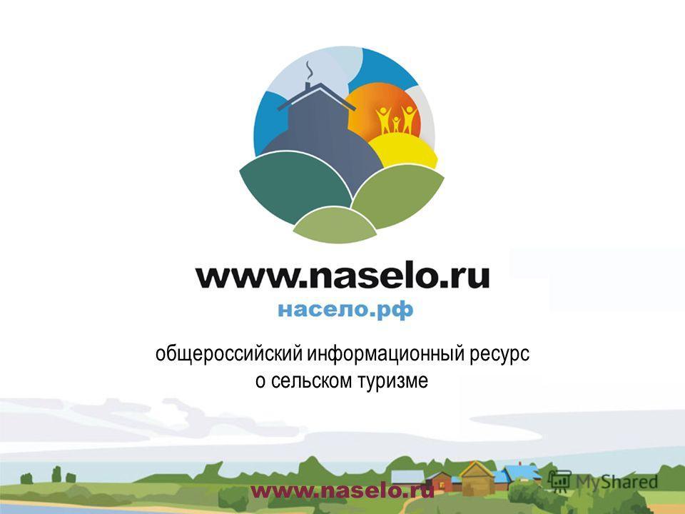 www.naselo.ru общероссийский информационный ресурс о сельском туризме