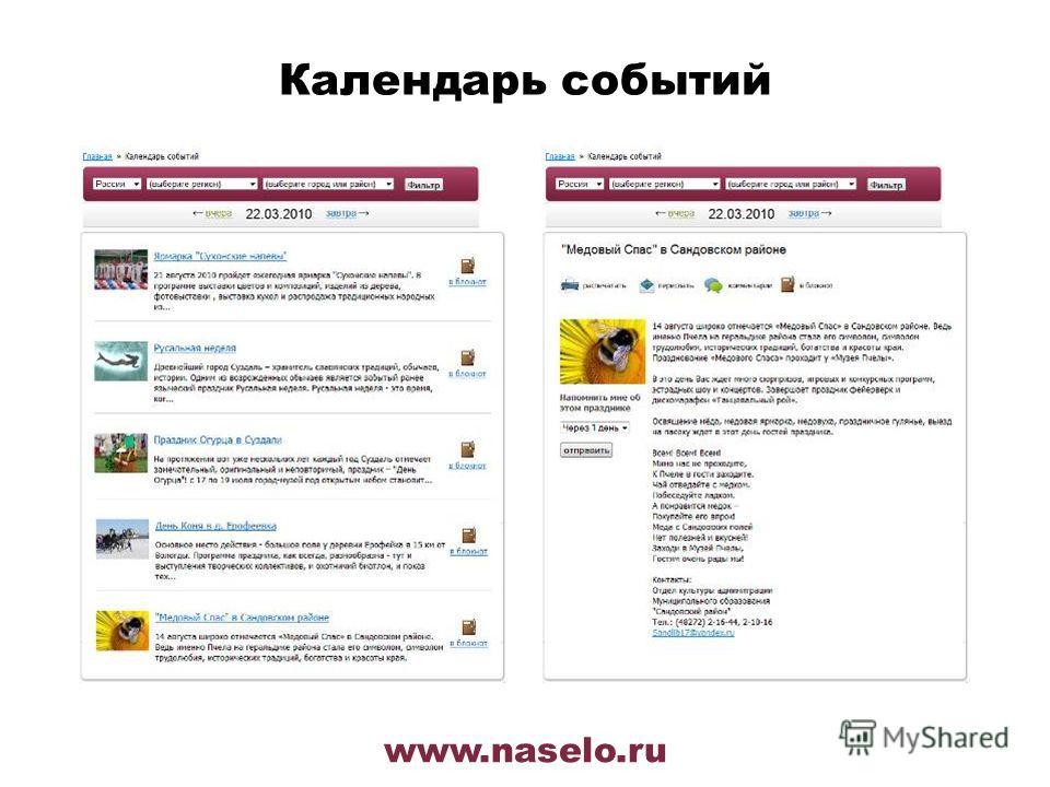 www.naselo.ru Календарь событий