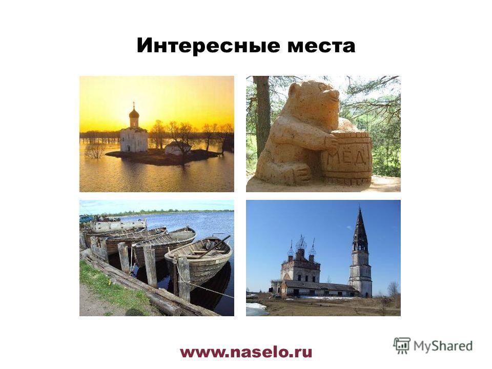www.naselo.ru Интересные места