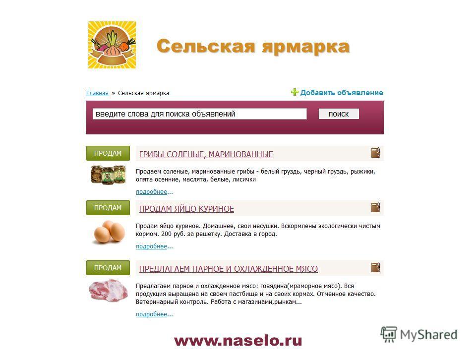 www.naselo.ru Сельская ярмарка