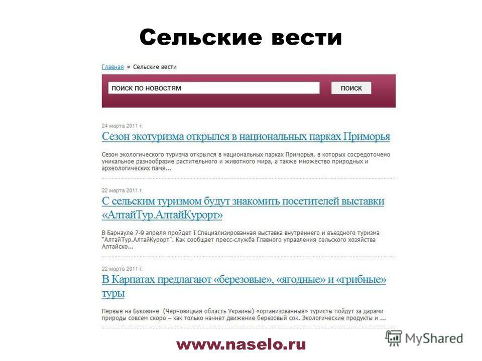 www.naselo.ru Сельские вести