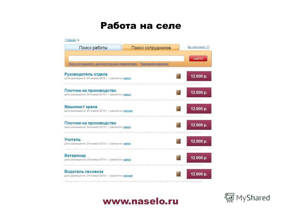 www.naselo.ru Работа на селе