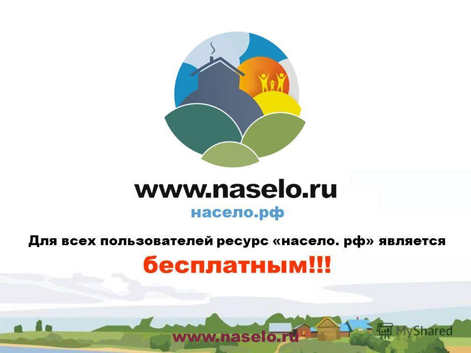 Для всех пользователей ресурс «насело. рф» является бесплатным!!!