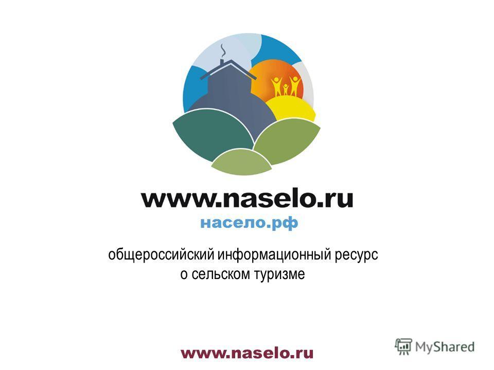 общероссийский информационный ресурс о сельском туризме