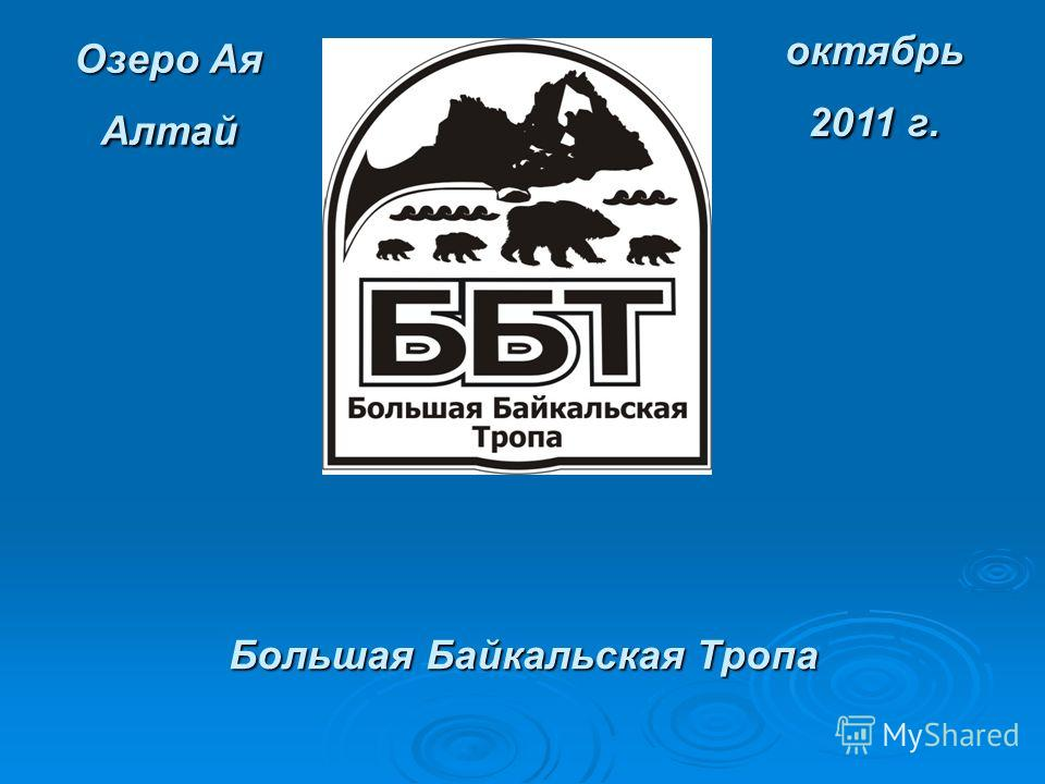 Большая Байкальская Тропа Озеро Ая Алтай октябрь 2011 г.
