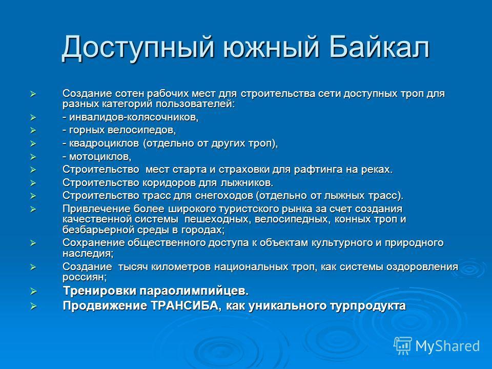Доступный южный Байкал Создание сотен рабочих мест для строительства сети доступных троп для разных категорий пользователей: Создание сотен рабочих мест для строительства сети доступных троп для разных категорий пользователей: - инвалидов-колясочнико