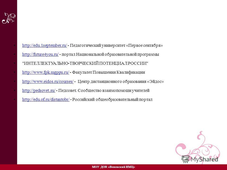 http://edu.1september.ru/ - Педагогический университет «Первое сентября» http://edu.1september.ru/ http://future4you.ru/ - портал Национальной образовательной программы http://future4you.ru/