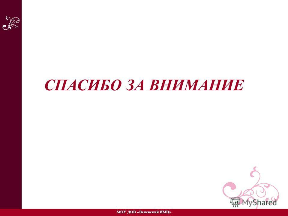 СПАСИБО ЗА ВНИМАНИЕ МОУ ДОВ «Веневский ИМЦ»