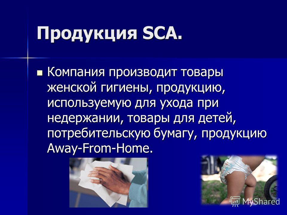 Продукция SCA. Компания производит товары женской гигиены, продукцию, используемую для ухода при недержании, товары для детей, потребительскую бумагу, продукцию Away-From-Home. Компания производит товары женской гигиены, продукцию, используемую для у