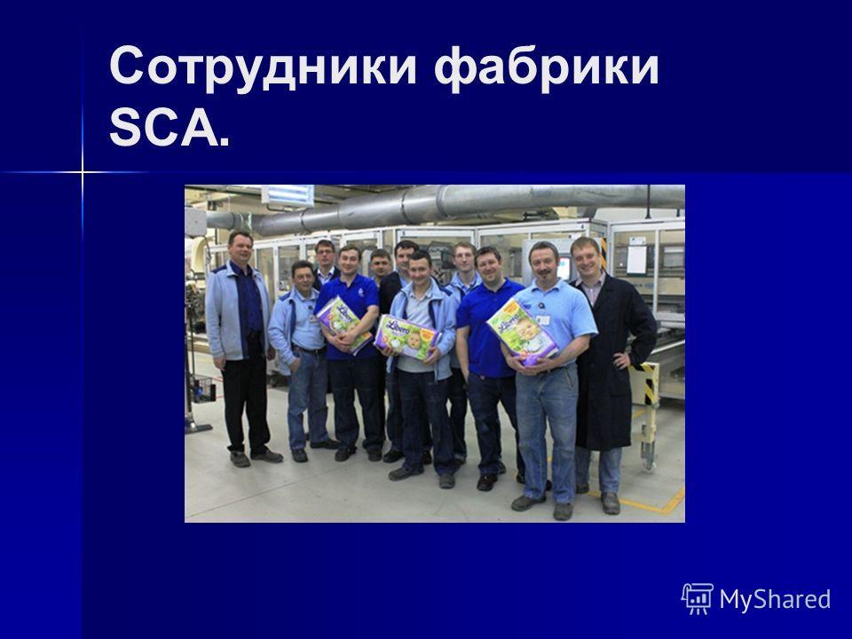 Сотрудники фабрики SCA.