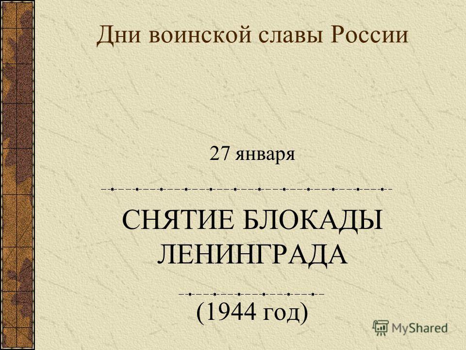 Дни воинской славы России 27 января СНЯТИЕ БЛОКАДЫ ЛЕНИНГРАДА (1944 год)