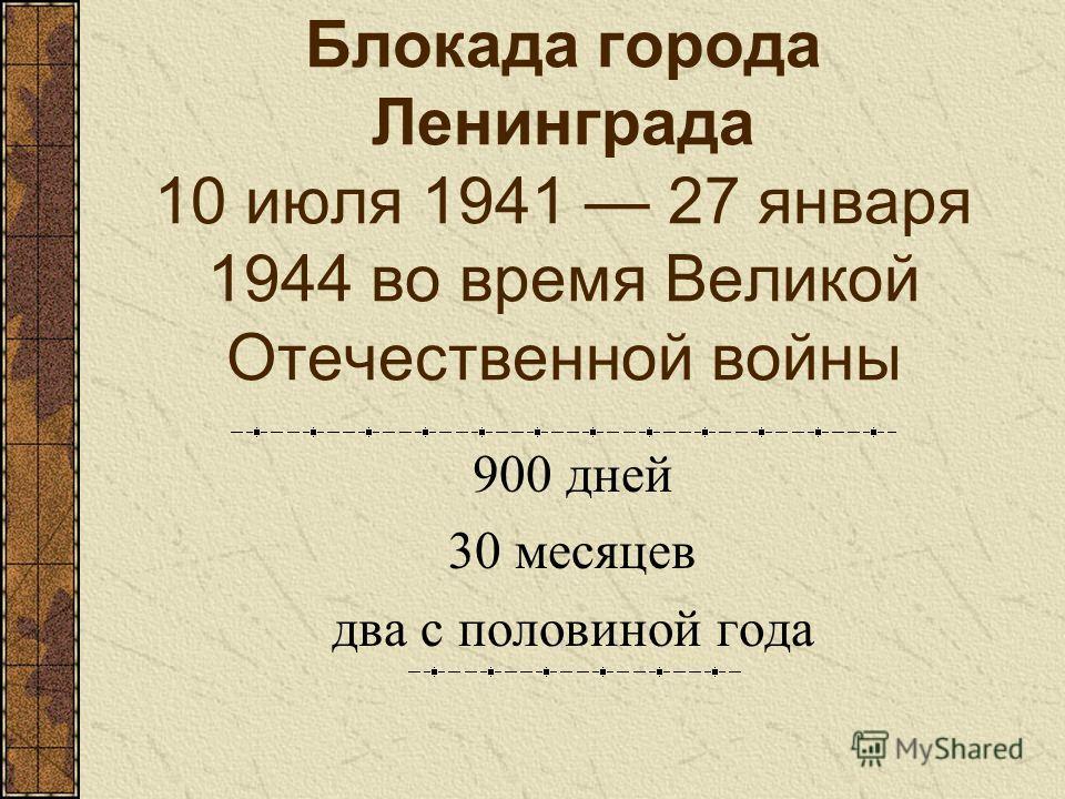 Блокада города Ленинграда 10 июля 1941 27 января 1944 во время Великой Отечественной войны 900 дней 30 месяцев два с половиной года