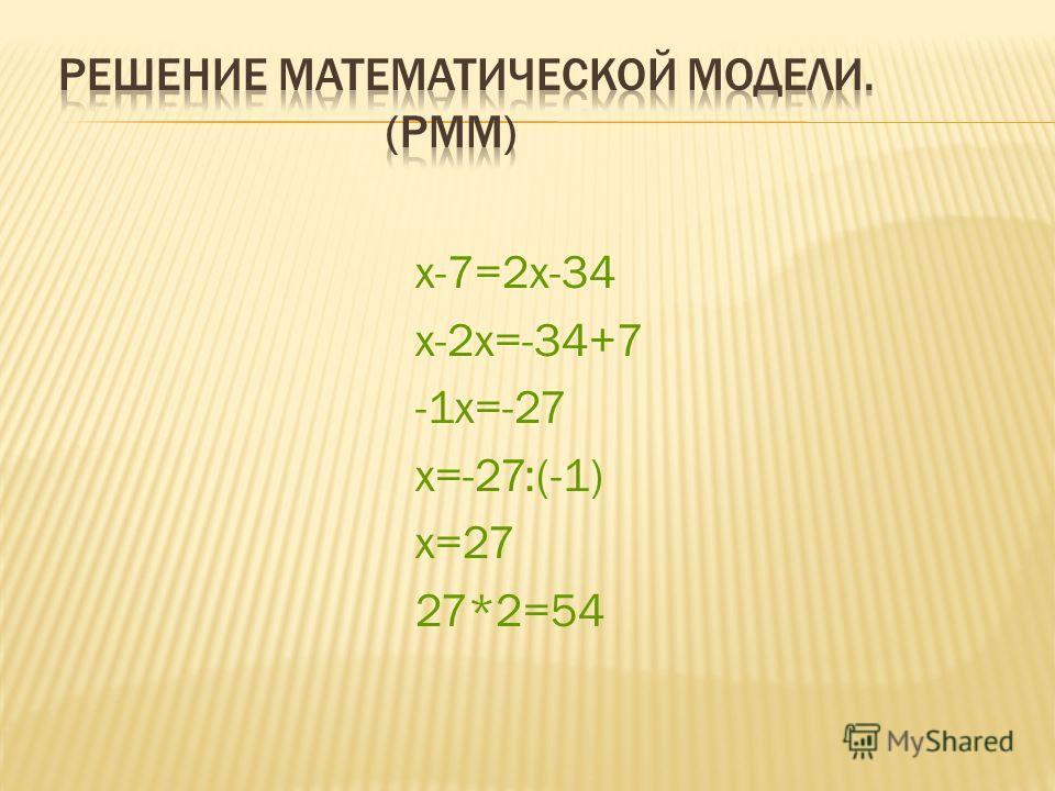 х-2х=-34+7 -1х=-27 х=-27:(-1) х=27 27*2=54
