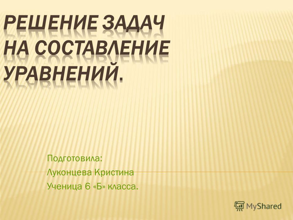 Подготовила: Луконцева Кристина Ученица 6 «Б» класса.