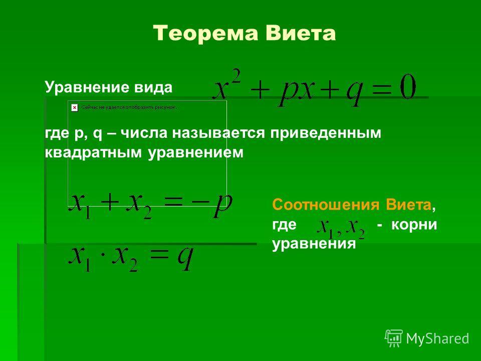 Теорема Виета Уравнение вида где p, q – числа называется приведенным квадратным уравнением Соотношения Виета, где - корни уравнения