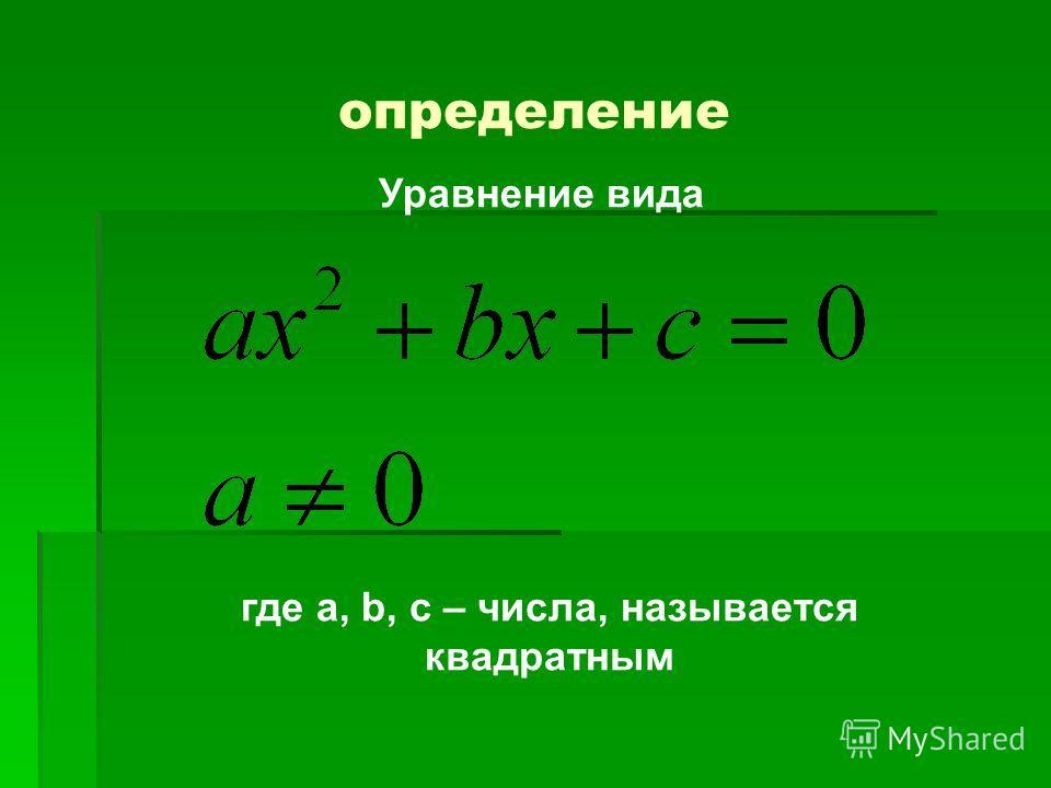 определение Уравнение вида где a, b, c – числа, называется квадратным