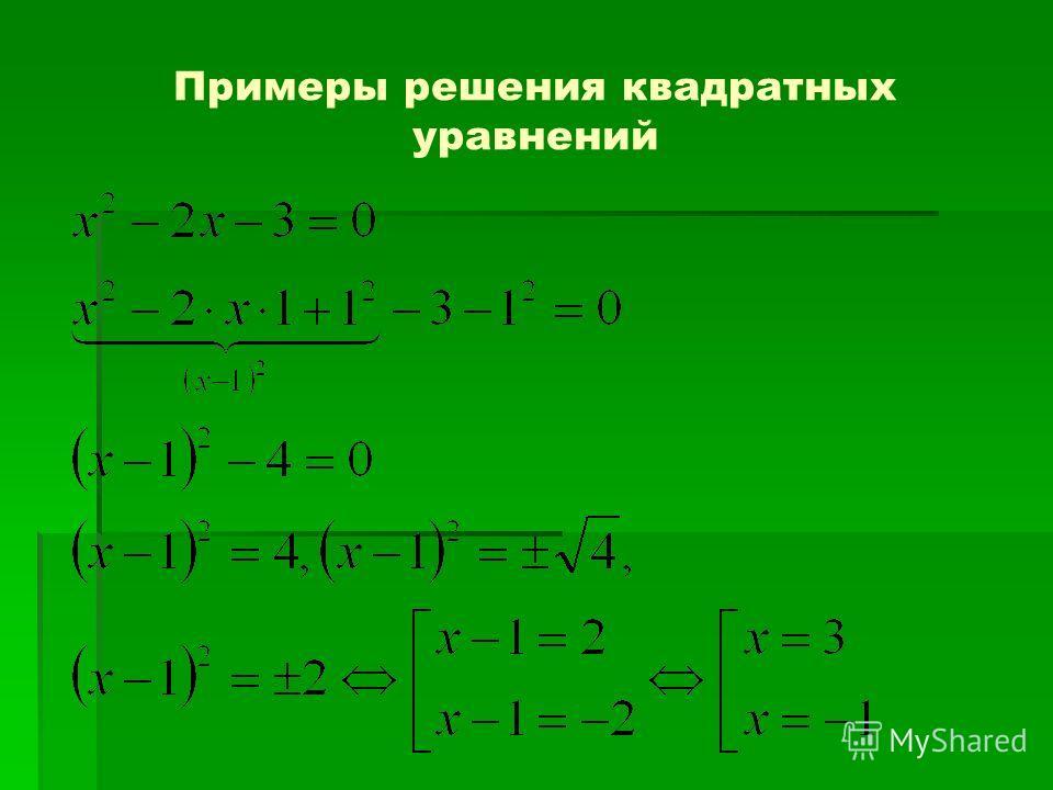 Примеры решения квадратных уравнений