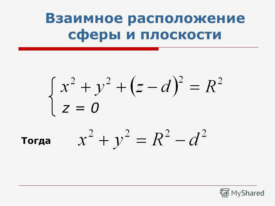 z = 0 Тогда Взаимное расположение сферы и плоскости
