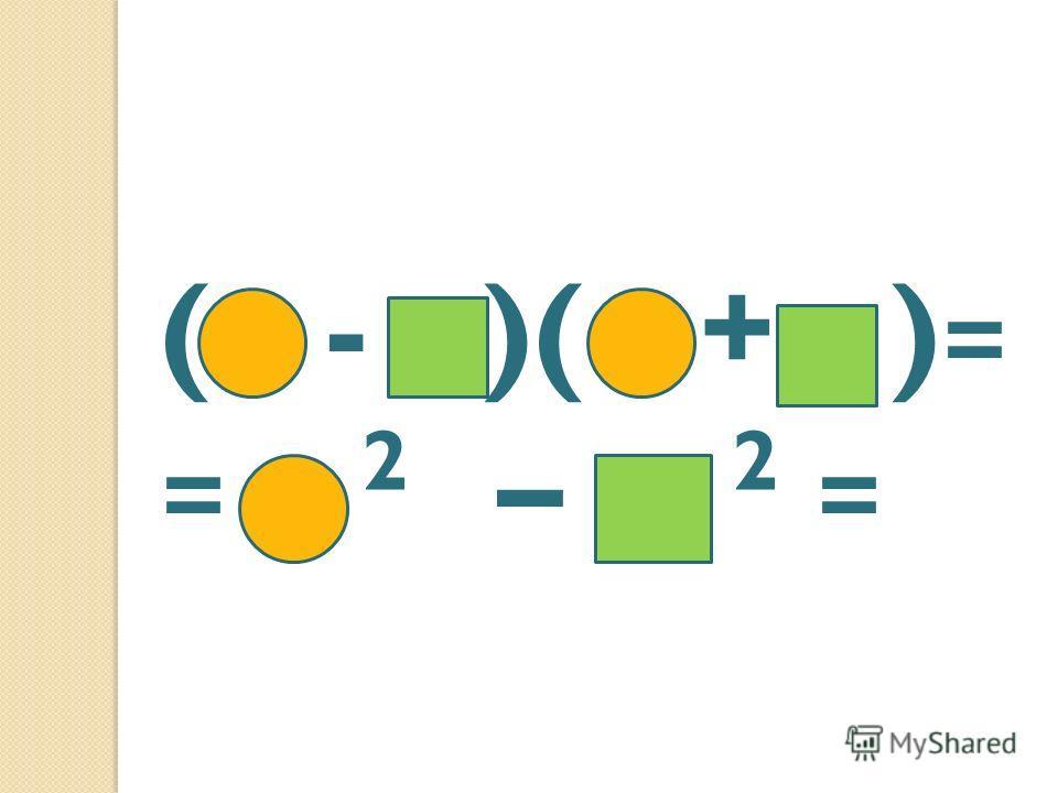 ( - )( + )= = 2 – 2 =