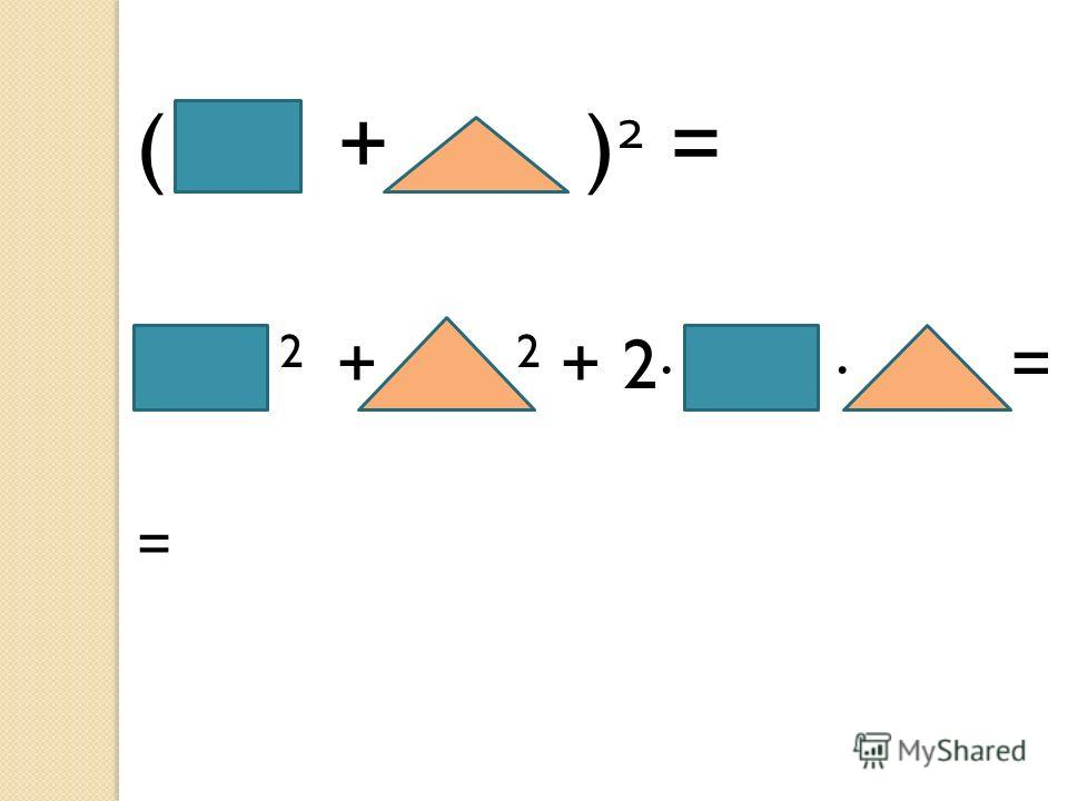 ( + ) 2 = 2 + 2 + 2 = =