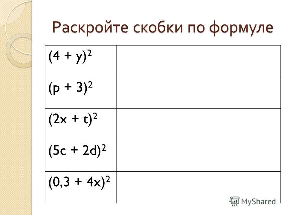 Раскройте скобки по формуле (4 + y) 2 (p + 3) 2 (2x + t) 2 (5c + 2d) 2 (0,3 + 4x) 2
