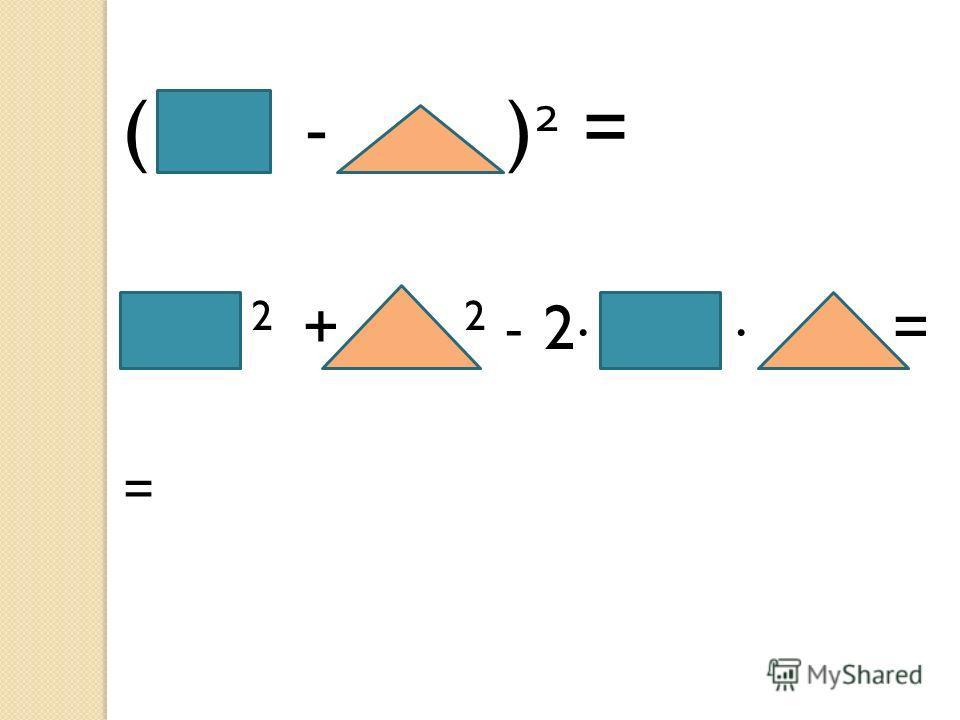 ( - ) 2 = 2 + 2 - 2 = =