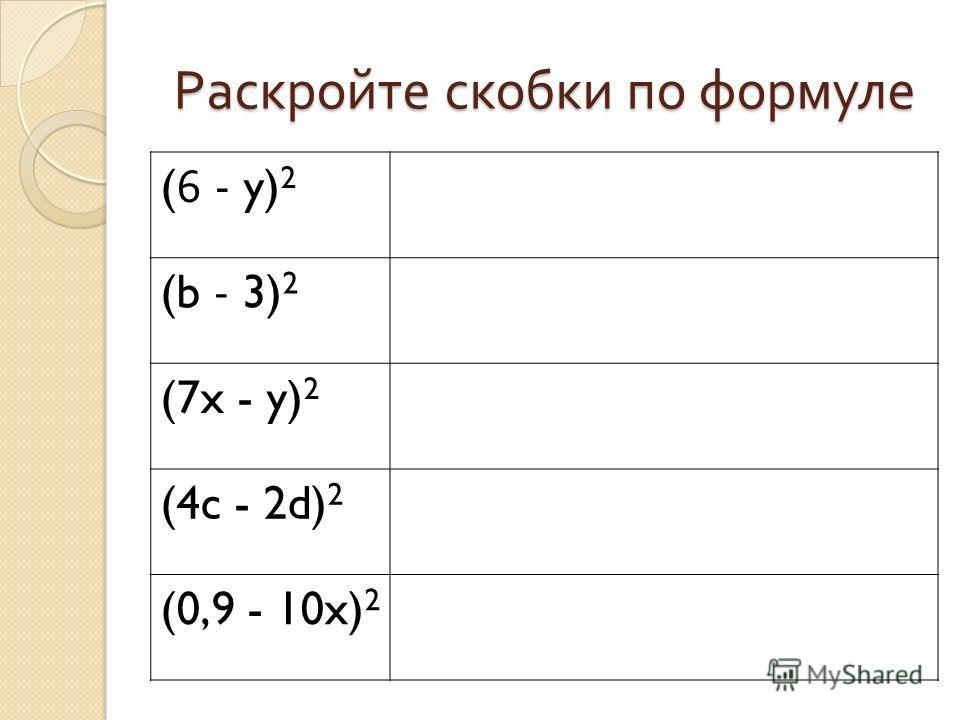 Раскройте скобки по формуле (6 - y) 2 (b - 3) 2 (7x - y) 2 (4c - 2d) 2 (0,9 - 10x) 2