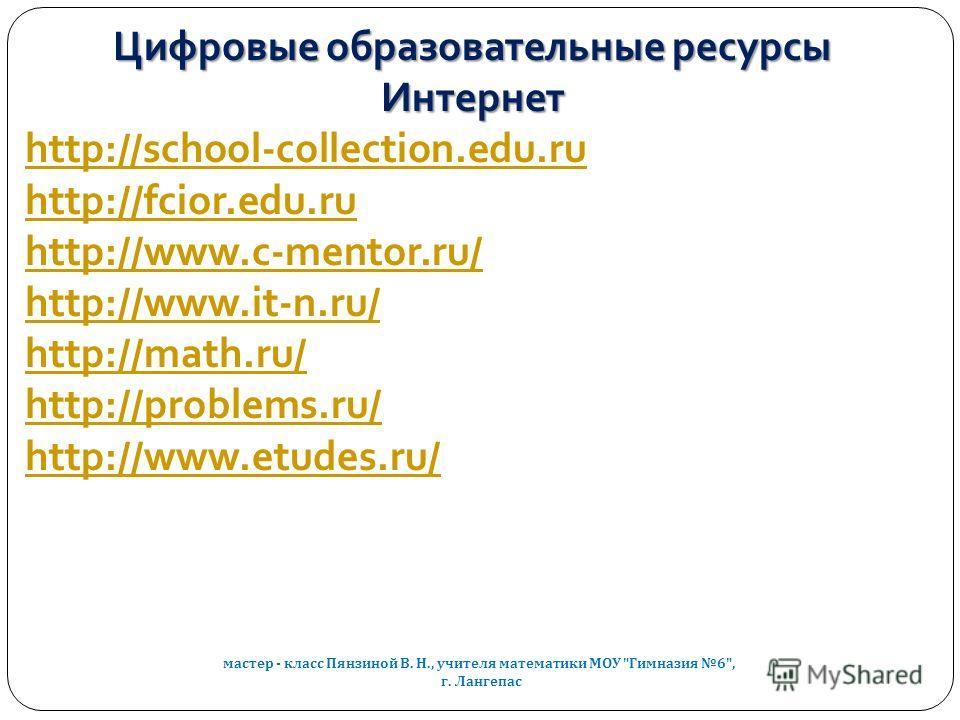 мастер - класс Пянзиной В. Н., учителя математики МОУ