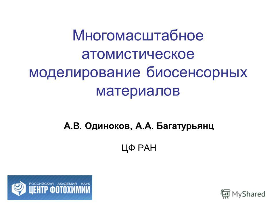 Многомасштабное атомистическое моделирование биосенсорных материалов А.В. Одиноков, А.А. Багатурьянц ЦФ РАН
