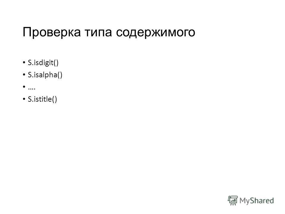 Проверка типа содержимого S.isdigit() S.isalpha() …. S.istitle()