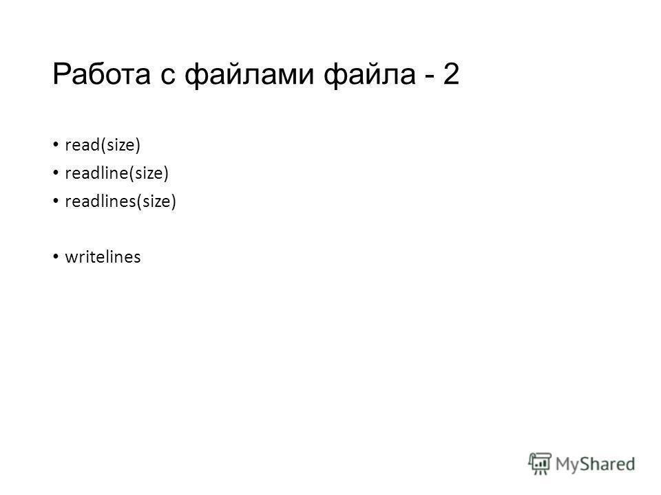 Работа с файлами файла - 2 read(size) readline(size) readlines(size) writelines