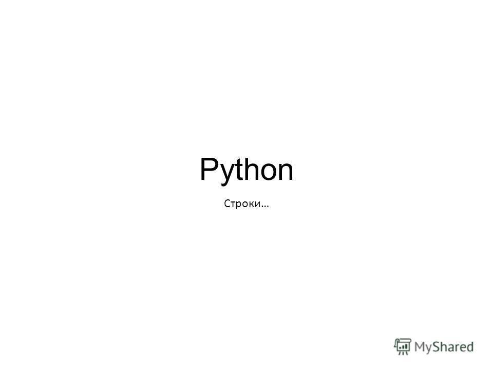 Python Строки…