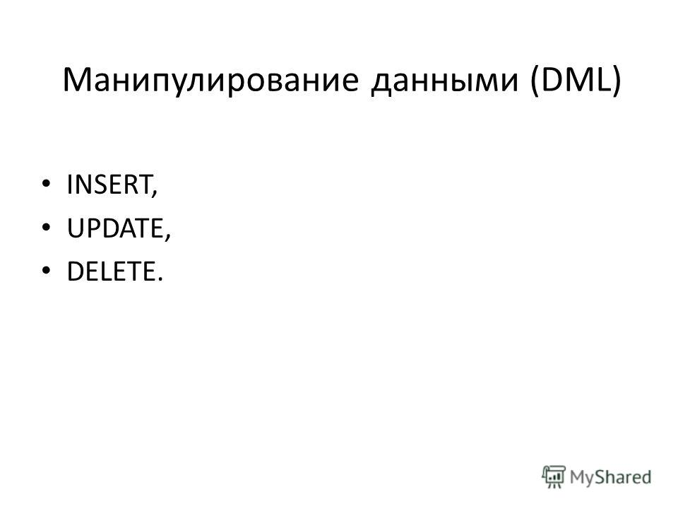 Манипулирование данными (DML) INSERT, UPDATE, DELETE.