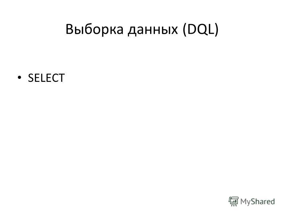 Выборка данных (DQL) SELECT