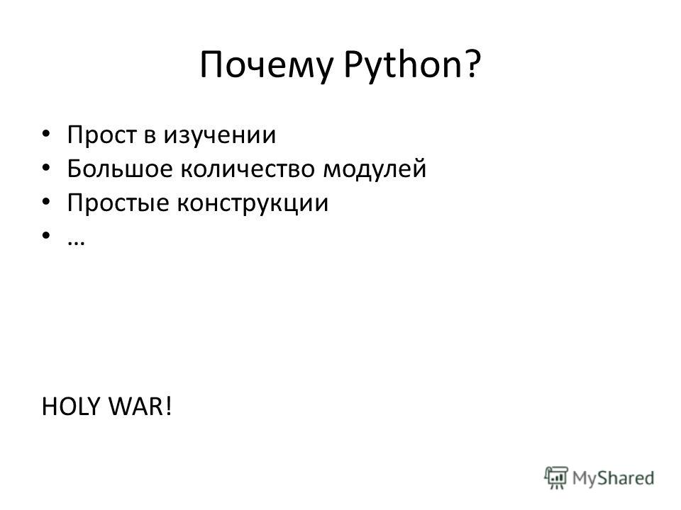 Почему Python? Прост в изучении Большое количество модулей Простые конструкции … HOLY WAR!
