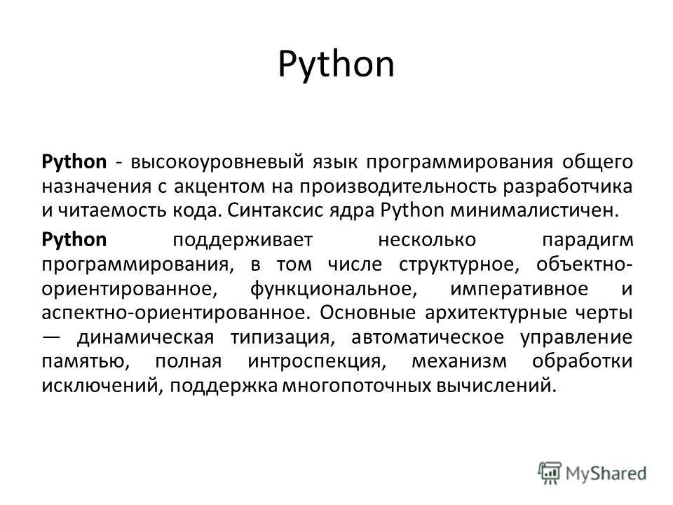 Python Python - высокоуровневый язык программирования общего назначения с акцентом на производительность разработчика и читаемость кода. Синтаксис ядра Python минималистичен. Python поддерживает несколько парадигм программирования, в том числе структ
