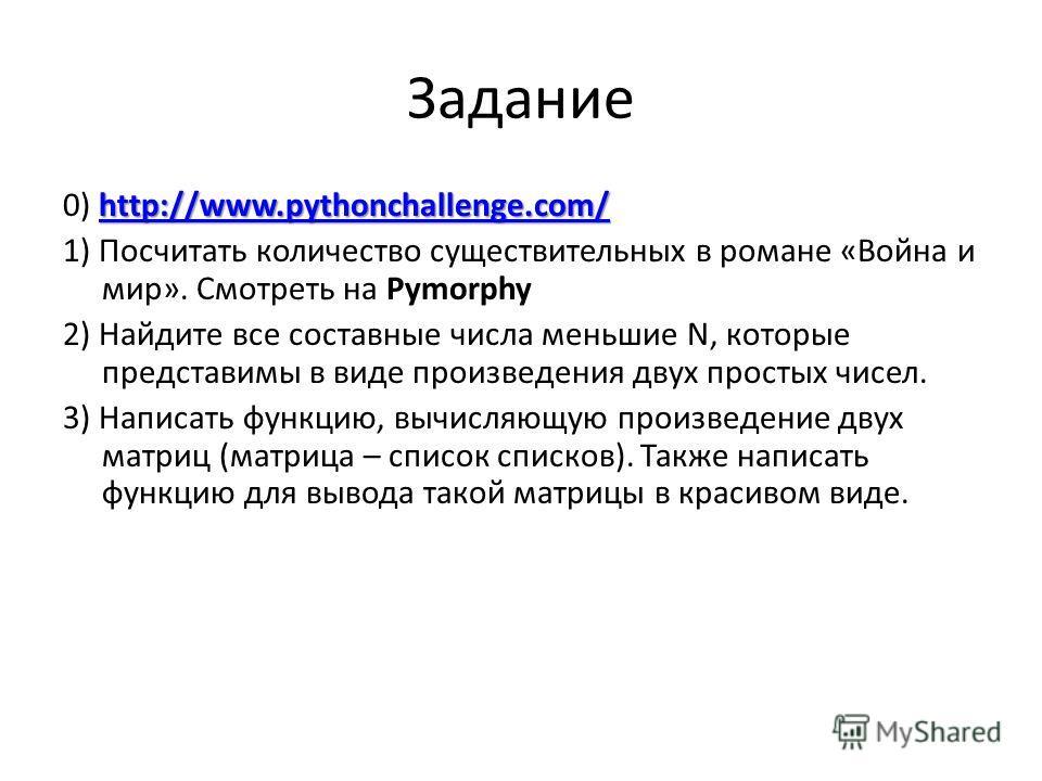 Задание http://www.pythonchallenge.com/ http://www.pythonchallenge.com/ 0) http://www.pythonchallenge.com/http://www.pythonchallenge.com/ 1) Посчитать количество существительных в романе «Война и мир». Смотреть на Pymorphy 2) Найдите все составные чи