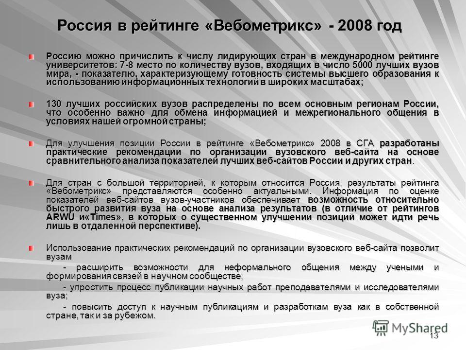 13 Россию можно причислить к числу лидирующих стран в международном рейтинге университетов: 7-8 место по количеству вузов, входящих в число 5000 лучших вузов мира, - показателю, характеризующему готовность системы высшего образования к использованию