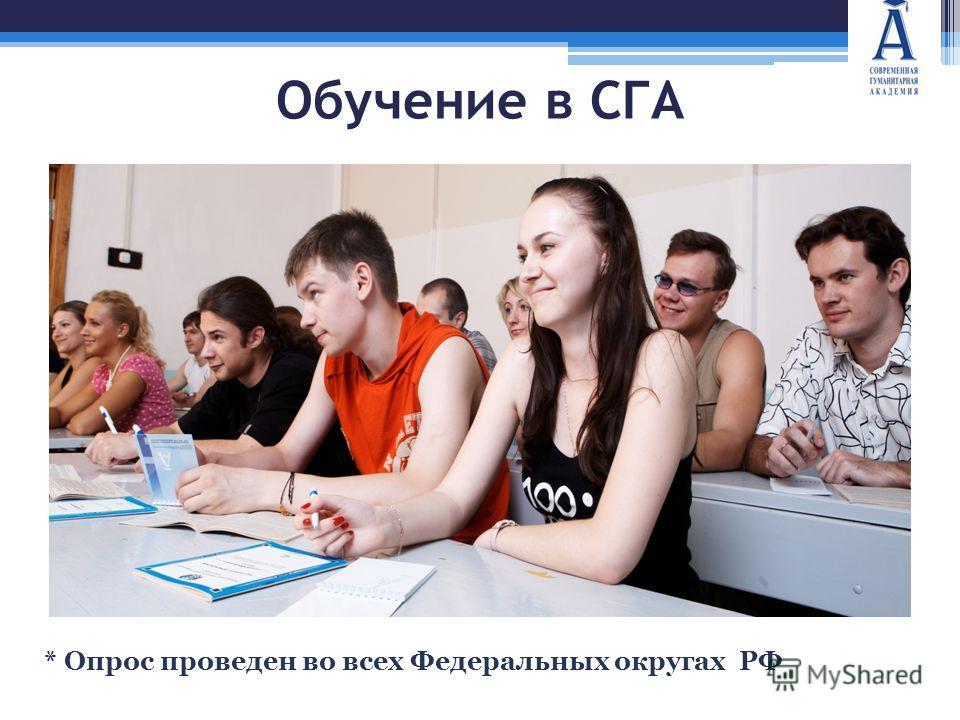Обучение в СГА * Опрос проведен во всех Федеральных округах РФ