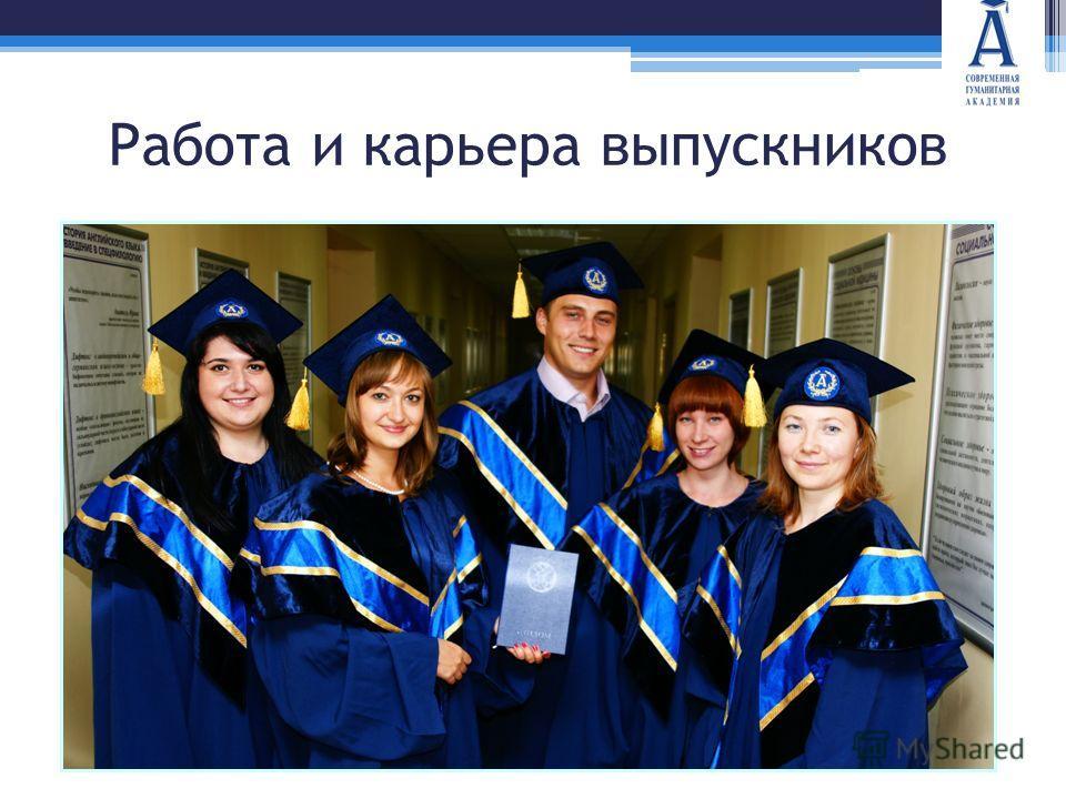 Работа и карьера выпускников