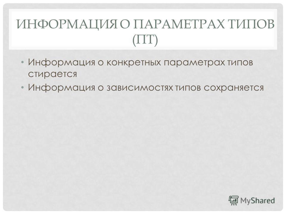 ИНФОРМАЦИЯ О ПАРАМЕТРАХ ТИПОВ (ПТ) Информация о конкретных параметрах типов стирается Информация о зависимостях типов сохраняется
