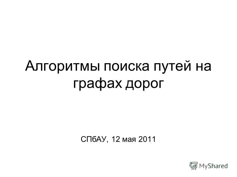 Алгоритмы поиска путей на графах дорог СПбАУ, 12 мая 2011