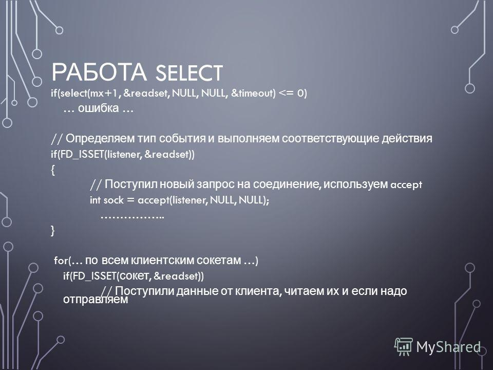 РАБОТА SELECT if(select(mx+1, &readset, NULL, NULL, &timeout)