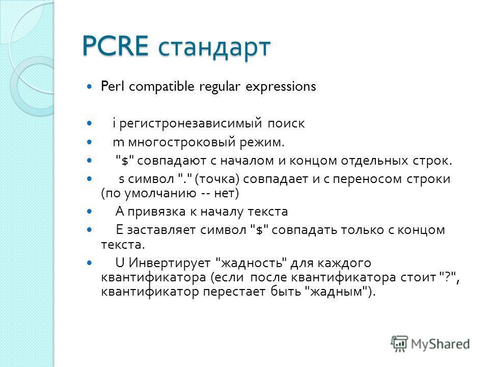 PCRE стандарт Perl compatible regular expressions i регистронезависимый поиск m многостроковый режим.
