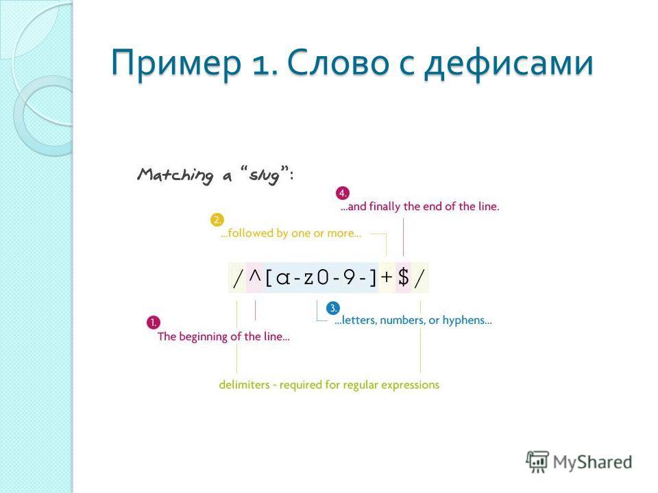 Пример 1. Слово с дефисами